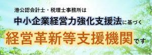 中小企業経営力強化支援法 経営革新等支援機関 港公認会計士税理士事務所