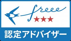 freee認定アドバイザー3つ星_港公認会計士税理士事務所